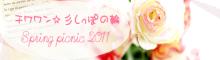 【オフ会】チワワン☆彡しっぽの輪【参加者募集】